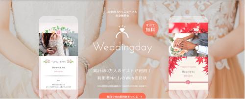 住所集めにおすすめのWeb招待状『Weddingday』