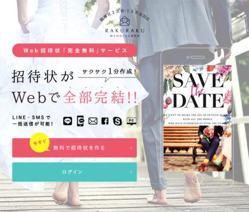 RAKURAKU WEDDING招待状