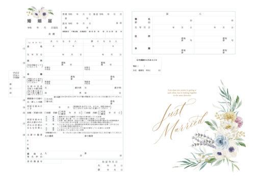 アネモネの花がおしゃれなデザインの婚姻届