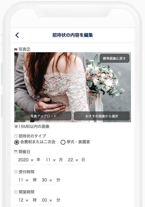 Web招待状の管理画面
