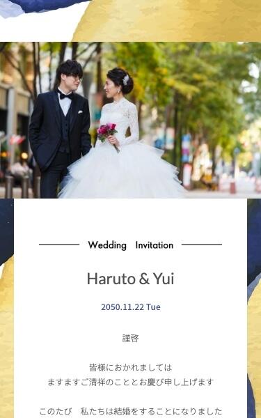 結婚式・二次会 Web招待状 デザイン アーティスティック