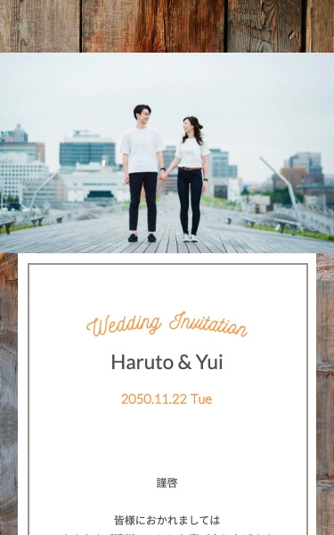 結婚式・二次会 Web招待状 デザイン ブルックリン 木目
