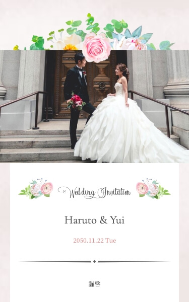 結婚式・二次会 Web招待状 デザイン 春 花
