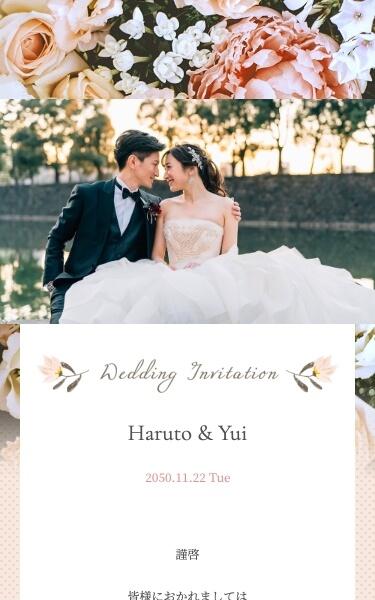 結婚式・二次会 Web招待状 デザイン 春 花束