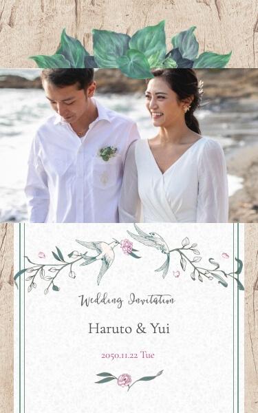 結婚式・二次会 Web招待状 デザイン ナチュラル 自然 草木