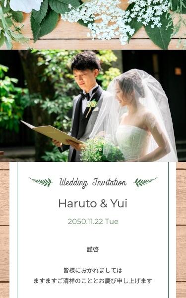結婚式・二次会 Web招待状 デザイン ナチュラル 自然 緑