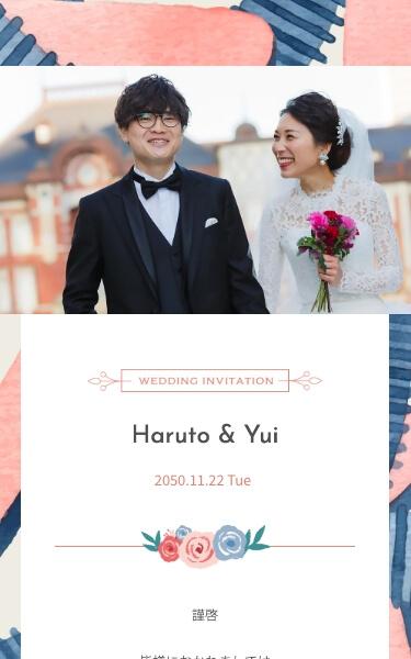 結婚式・二次会 Web招待状 デザイン ノルディック