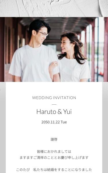 結婚式・二次会 Web招待状 デザイン シンプル