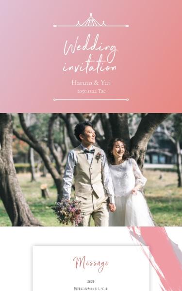 結婚式・二次会 Web招待状 デザイン ピンク アニメーション
