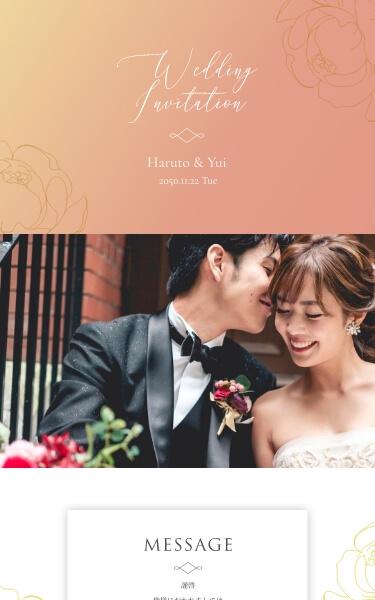 結婚式・二次会 Web招待状 デザイン オレンジ アニメーション