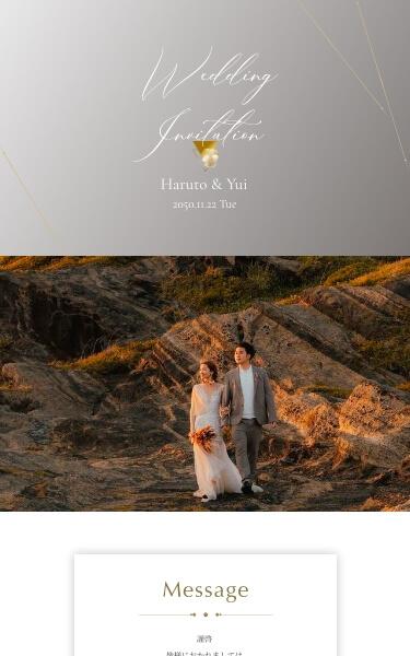 結婚式・二次会 Web招待状 デザイン グレー アニメーション