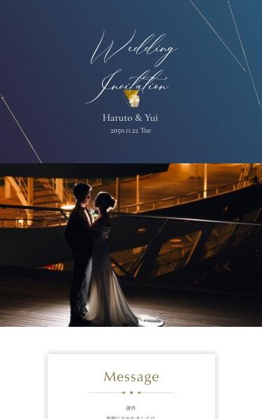 結婚式・二次会 Web招待状 デザイン ネイビー アニメーション