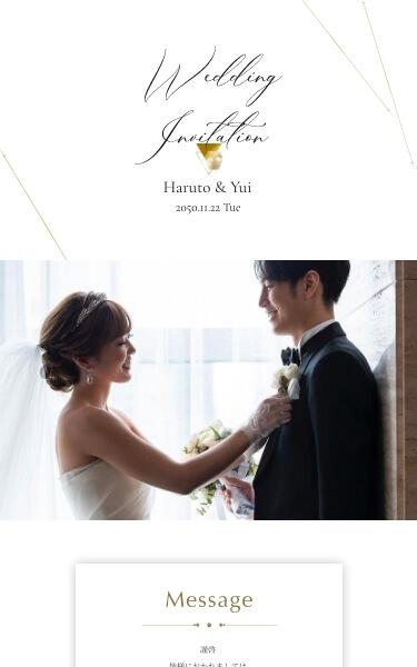 結婚式・二次会 Web招待状 デザイン ホワイト アニメーション